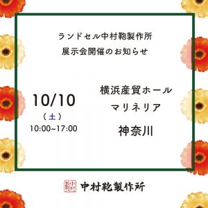 10/10 ランドセル展示会開催のお知らせ・横浜【ファイナル】