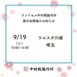 展示会開催のお知らせ 9月19日(土)ウエスタ川越1