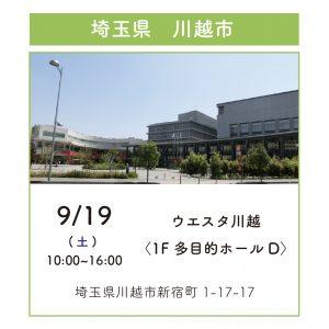 展示会開催のお知らせ 9月19日(土)ウエスタ川越2