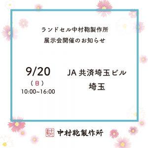 展示会開催のお知らせ 9月20日(日)JA共済埼玉ビル1