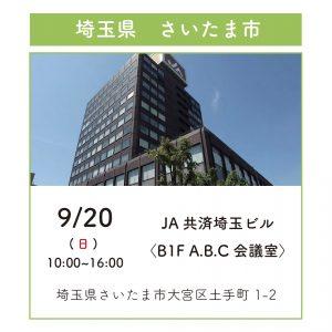 展示会開催のお知らせ 9月20日(日)JA共済埼玉ビル2
