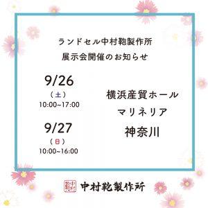 9月26日(土)・9月27日(日)横浜産貿ホール  マリネリア1