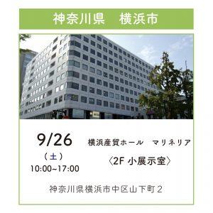 9月26日(土)・9月27日(日)横浜産貿ホール  マリネリア2