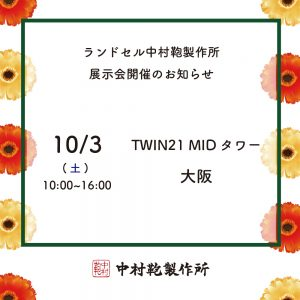 10/4 ランドセル展示会開催のお知らせ・愛知【ファイナル】