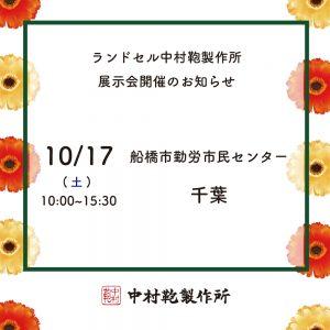 10/17 ランドセル展示会・千葉