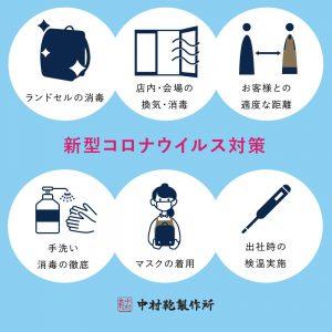 新型コロナウイルス対策🦠/中村鞄のランドセル