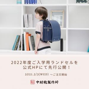 ランドセル展示会2022・ランドセル2022一覧