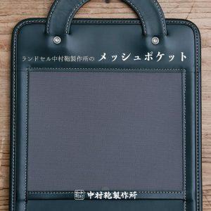 中村鞄製作所のメッシュポケット1