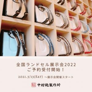 ランドセル展示会2022・ランドセル2022一覧を公式HPにて公開!2