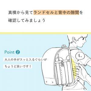 肩ベルト調節方法🎒3
