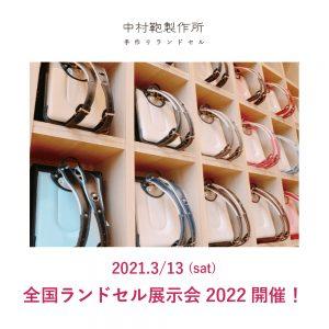 中村鞄製作所ランドセルの大容量サイズ3