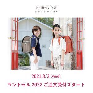 中村鞄製作所ランドセルの大容量サイズ2