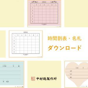 中村鞄製作所の時間割表・名札ダウンロード