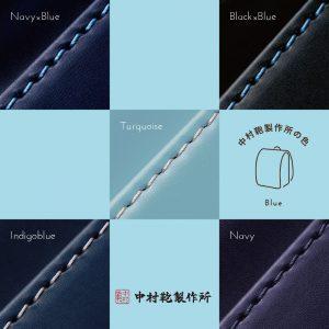 中村鞄製作所の《青色》🌏
