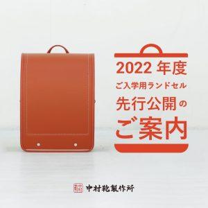 2022年度ご入学用ランドセル先行公開のご案内🎒