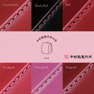 中村鞄製作所の《赤色》🍎