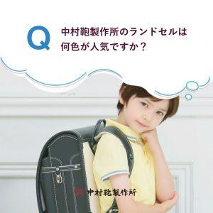 中村鞄製作所のランドセルは何色が人気ですか?🎒
