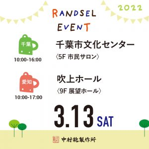 【3/13(土)】全国ランドセル展示会2022開催のお知らせ1