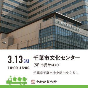 【3/13(土)】全国ランドセル展示会2022開催のお知らせ2