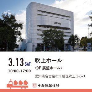 【3/13(土)】全国ランドセル展示会2022開催のお知らせ3
