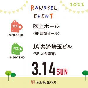 【3/14(日)】全国ランドセル展示会2022開催のお知らせ