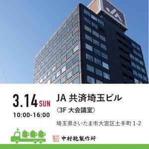 【3/14(日)】全国ランドセル展示会2022開催のお知らせ2