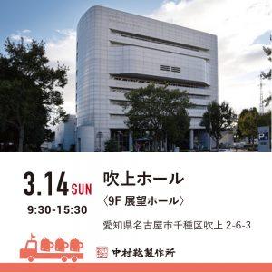 【3/14(日)】全国ランドセル展示会2022開催のお知らせ3