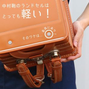 中村鞄のランドセルが軽い理由とは?