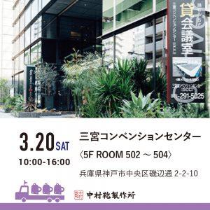 【3/20(土)】全国ランドセル展示会2022開催のお知らせ2