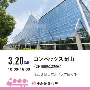 【3/20(土)】全国ランドセル展示会2022開催のお知らせ3