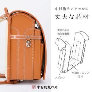 中村鞄ランドセルの丈夫な芯材