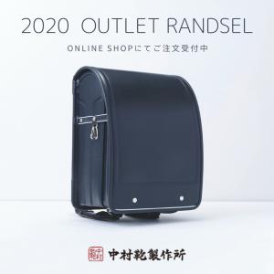 2020年旧モデルランドセルのONLINE SHOPご注文受付中