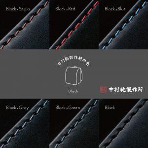 中村鞄製作所の《黒色》