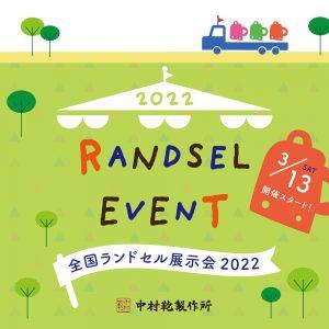 中村鞄製作所の全国ランドセル展示会20221