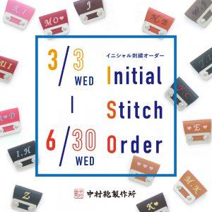 イニシャル刺繍オーダー1