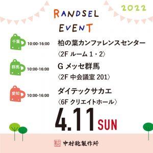 【4/11(日)】全国ランドセル展示会2022開催のお知らせ