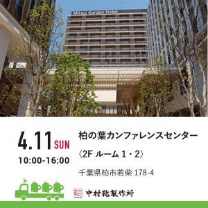 【4/11(日)】全国ランドセル展示会2022開催のお知らせ2