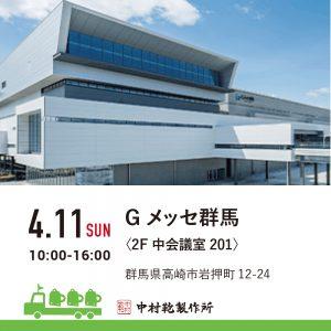 【4/11(日)】全国ランドセル展示会2022開催のお知らせ3