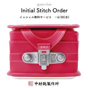 中村鞄のランドセル / イニシャル刺繍