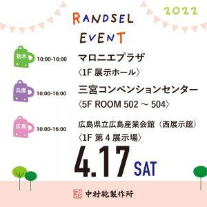 【4/17(土)】全国ランドセル展示会2022開催のお知らせ