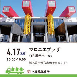 【4/17(土)】全国ランドセル展示会2022開催のお知らせ2
