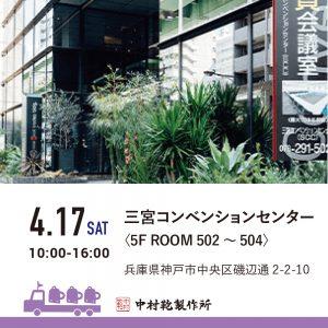 【4/17(土)】全国ランドセル展示会2022開催のお知らせ3