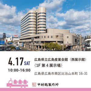 【4/17(土)】全国ランドセル展示会2022開催のお知らせ4