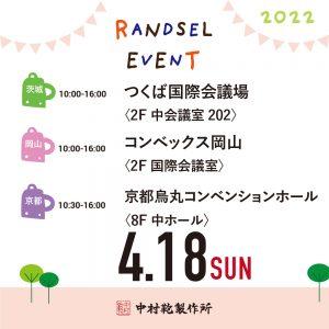 【4/18(日)】全国ランドセル展示会2022開催のお知らせ1