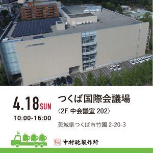 【4/18(日)】全国ランドセル展示会2022開催のお知らせ2