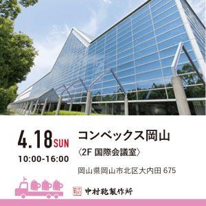 【4/18(日)】全国ランドセル展示会2022開催のお知らせ3