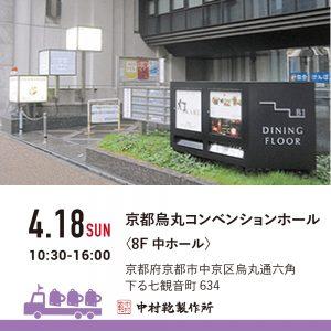 【4/18(日)】全国ランドセル展示会2022開催のお知らせ4