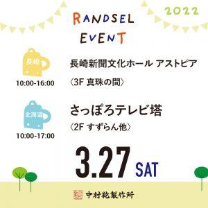 【3/27(土)】全国ランドセル展示会2022開催のお知らせ