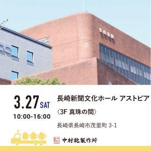 【3/27(土)】全国ランドセル展示会2022開催のお知らせ2