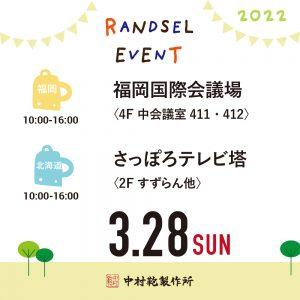 【3/28(日)】全国ランドセル展示会2022開催のお知らせ